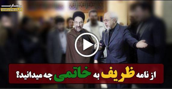 از نامه آقای ظریف به محمد خاتمی چه می دانید؟!