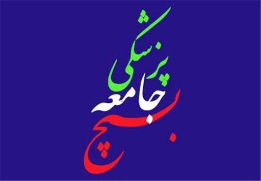 تقدیم ۴۰ شهید از جامعه پزشکی گلستان در دوران دفاع مقدس