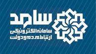 میهمانان این هفته مرکز سامد گلستان
