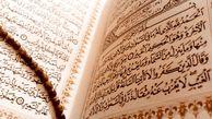 برنامه سخنرانی و آموزش قرآن کریم با حضور علمای اهل سنت برگزار می شود