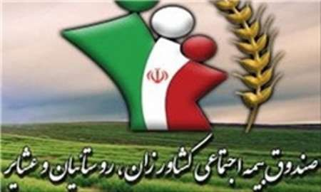 کشاورزان گلستانی ساکن شهرها زیرپوشش صندوق بیمه اجتماعی قرار می گیرند