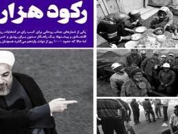 فیلم/ آقای روحانی! شعارهایتان در انتخابات را مرور کنید