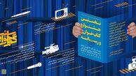مهلت شرکت در نخستین جشنواره «کتابخوان و رسانه» تا اول اسفندماه تمدید شد