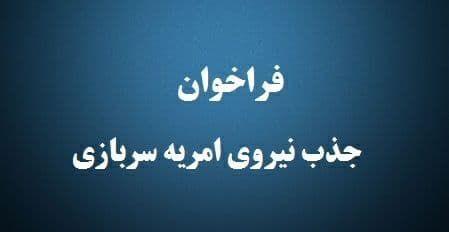 فراخوان به کارگیری نیروی امریه سربازی در استانداری گلستان