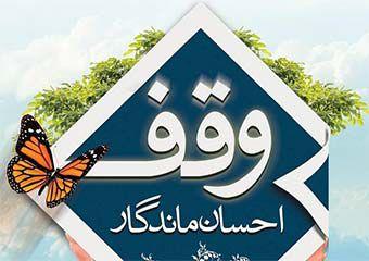 بیش از 5000 موقوفه استان گلستان در سامانه جامع وقف ثبت شد
