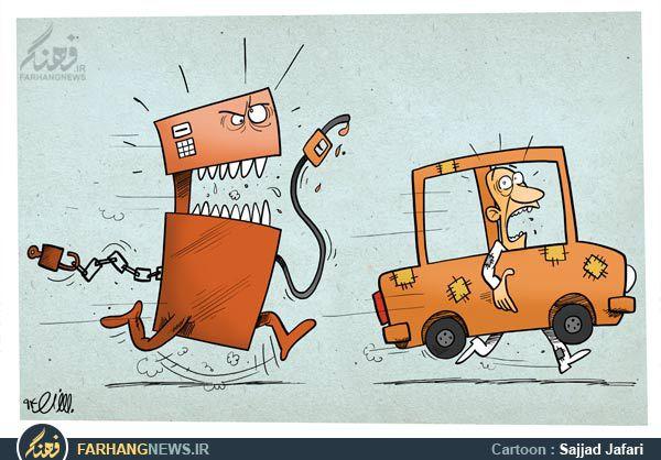 کاریکاتور / بنزین آزاد شد