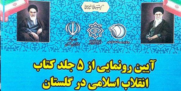رونمایی از ۵ جلد کتاب انقلاب اسلامی در گلستان با حضور وزیر اطلاعات