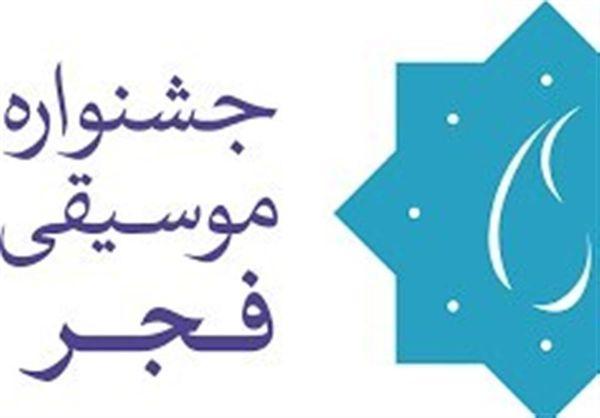 نفرات برتر سی و چهارمین جشنواره موسیقی فجر در استان گلستان معرفی شدند
