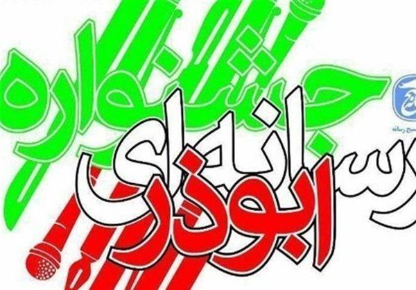 پنجمین جشنواره رسانهای ابوذر استان گلستان دیماه برگزار میشود