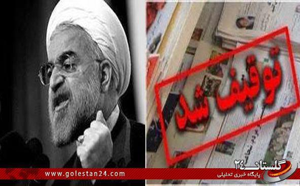 انتقاد در دولت روحانی