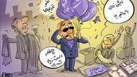 کاریکاتور/کالاهای نامرغوب سیاسی