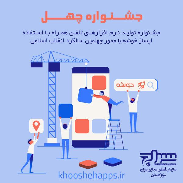 جشنواره تولید نرم افزارهای تلفن همراه با استفاده اپساز خوشه با محور چهلمین سالگرد انقلاب اسلامی