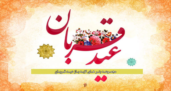 دانلود و متن مدیحه و مولودی عید سعید قربان از میثم مطیعی