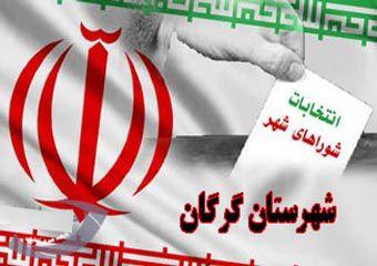 نتایج نهایی انتخابات شورای شهر گرگان اعلام شد