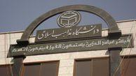 آزمون پذیرش اختصاصی دانشگاه مذاهب اسلامی استان گلستان