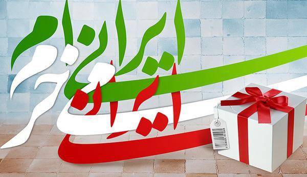 واحدهای صنفی فقط کالای ایرانی را برای عرضه به مردم خریداری کنند