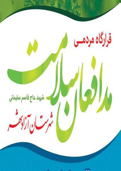 آغاز بکار قرارگاه مردمی مدافعان سلامت شهرستان آزادشهر/تصاویر