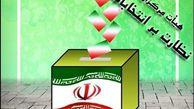 فعالیت ۷۰۰۰ نفر در شبکه نظارتی انتخابات استان گلستان
