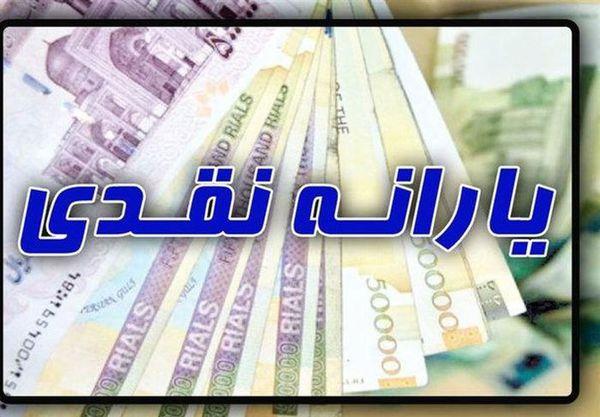 یارانه معیشتی کرونا کی پرداخت می شود؟