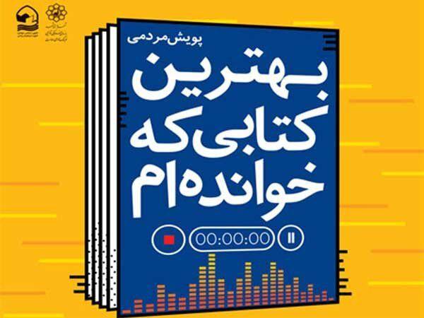پویش «بهترین کتابی که خوانده ام» در گلستان راه اندازی شد