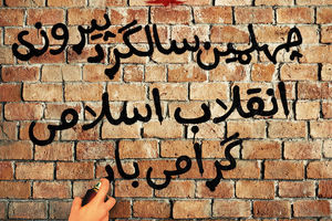لوح   چهلمین سالگرد پیروزی انقلاب اسلامی