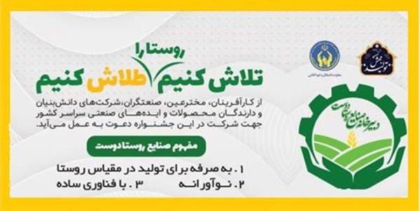 برگزاری جشنواره ملی «صنایع روستا دوست»