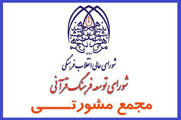 بررسی ابعاد تعطیلی مؤسسات قرآنی در دوران کرونا