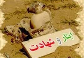 ترویج فرهنگ ایثار و شهادت ضامن اقتدار ایران اسلامی است