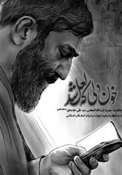 خاطره آیتالله خامنهای از پیروزی انقلاب/ «راهی پر از اشک و خون» که به ثمر نشست