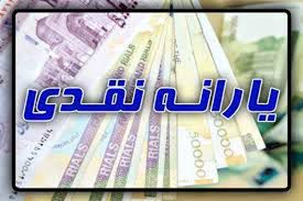 افزایش یارانه نقدی در سال 99