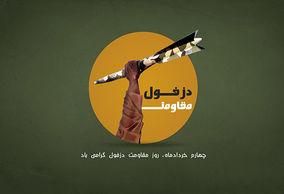 پوستر / روز مقاومت و پایداری