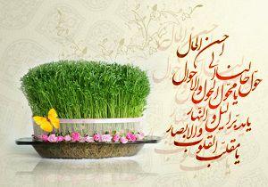 اعمال عید نوروز و تحویل سال