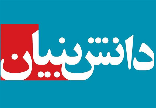 افزایش سرمایهگذاری در حوزه مشاغل دانشبنیان استان