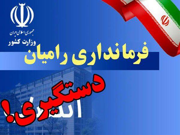 عزل و دستگیری فرماندار رامیان به دلیل مسائل مالی