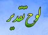 تقدیر از مدیرکل راه و شهرسازی استان گلستان