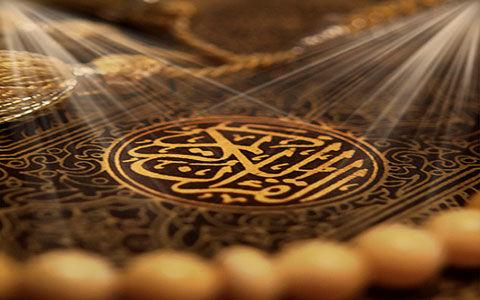 آیه ای از قرآن که به فیزیک و شیمی میپردازد! + تفاسیر