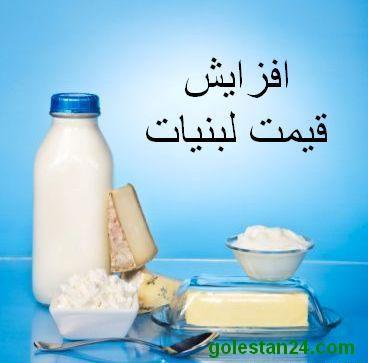 لبنیات گران شد + جدول