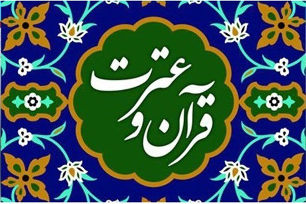 اعلام فراخوان هجدهمین دوره آزمون سراسری قرآن و عترت