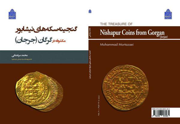 انتشار کتاب «گنجینه سکههای مکشوفه در گرگان»