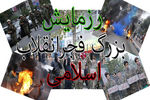 برگزاری رزمایش بزرگ فجر انقلاب اسلامی در گرگان