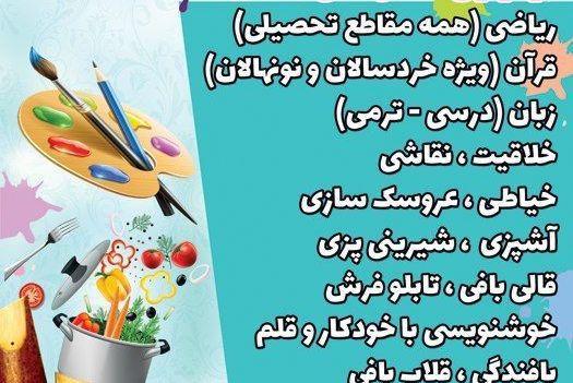 برگزاری برنامه های اوقات فراغت به همت کانون اباعبدالله الحسین(ع) گرگان
