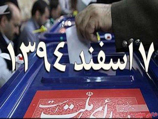 شنیده های انتخاباتی غرب گلستان از انتخابات در آستانه اعلام صلاحیت ها