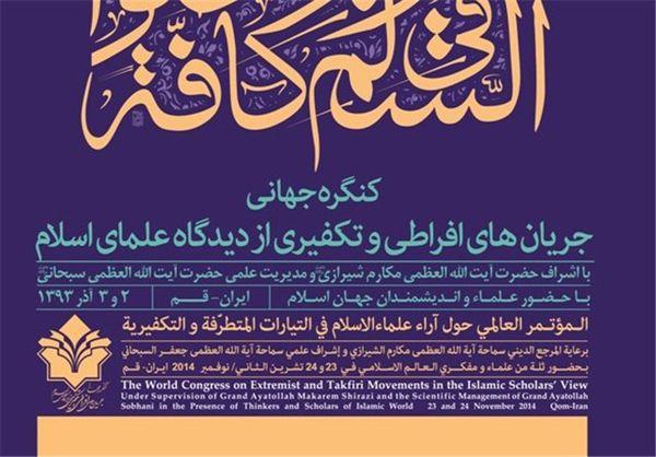 """همایش """"پیامدهای تکفیر و مسئولیت علمای اسلام"""" در گنبدکاووس برگزار میشود"""