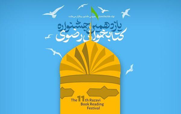 مهلت ارسال آثار به مسابقه کتابخوان رضوی تا اول آبان ماه
