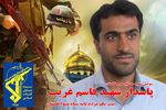 پوستر/ قاسم غریب سومین شهید مدافع حرم گلستان