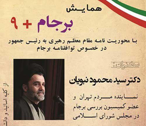 همایش «برجام+9» در دانشگاه گلستان برگزار می شود