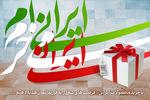 پوستر خرید کالای ایرانی ویژه نصب درب مغازه