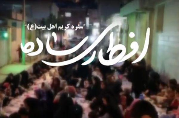 تیزر افطاری ساده -پایگاه امام علی گرگان