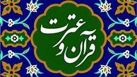 برگزاری دومین مرحله انتخابات اتحادیه ها و موسسات قرآنی گلستان