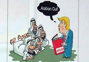 فیلم / نمایشگاه کاریکاتور ترامپ و خلیج فارس
